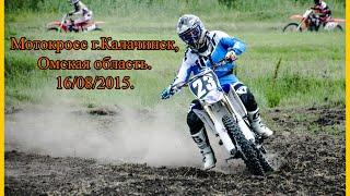Мотокросс г. Калачинск, Омская Область | 16/08/2015.
