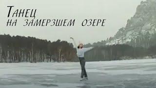 Казахстанская фигуристка станцевала на замерзшем озере