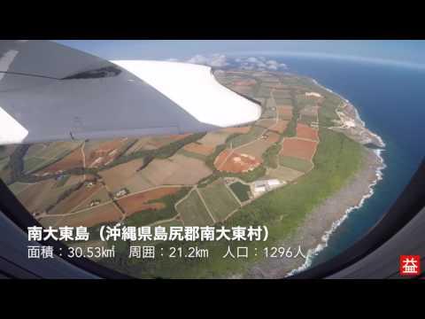 絶海の孤島フライト:南大東空港から北大東空港(ノーカット版)