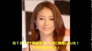 元TBSアナ雨宮塔子 3月に離婚していた! 詳細を動画で解説しており...