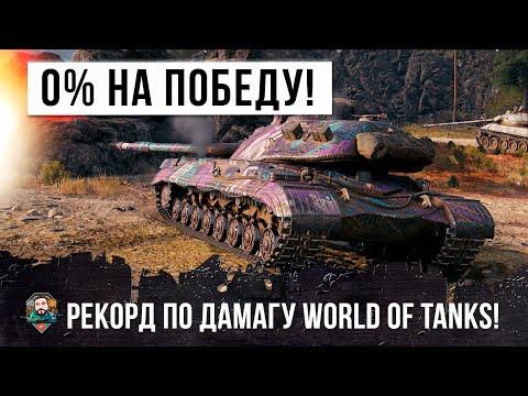 0% НА ПОБЕДУ... МИРОВОЙ РЕКОРД ПО УРОНУ, ТЯЖЕЛЫЙ ТАНК СССР ПОКАЗАЛ ГДЕ РАКИ ЗИМУЮТ!