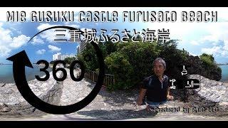 【360VR×沖縄】リゾートホテルの一つロワジールホテルからすぐにある「三重城ふるさと海岸」 ~360度カメラで沖縄を紹介vol.358~ 疑似沖縄旅行 thumbnail