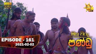 Maha Viru Pandu | Episode 161 | 2021-02-02 Thumbnail