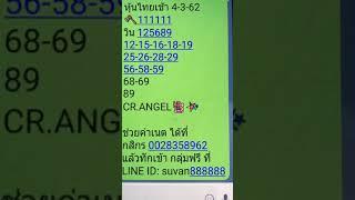 หุ้นไทยเช้า นิเคเช้า จีน ฮั่งเส็ง ไต้หวัน เกาหลี 4-3-62