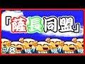 幕末✖野球!ワールドスタジアム3実況プレイ#8【革命軍】