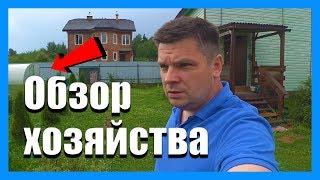 Обзор хозяйства // Посадки в теплице на июль 14.07.2018 // Семья в деревне