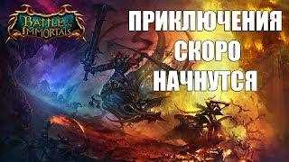 Battle of the Immortals вновь открывает свои двери!