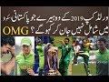 World Cup 2019 Pakistan Squad Short List Umer Akmal Sharjeel Khan Imran Nazir Not Selected