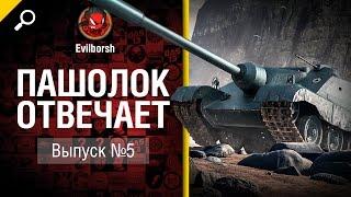 Пашолок отвечает №5 - от Evilborsh [World of Tanks]