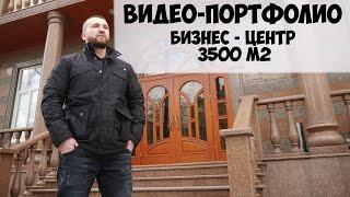 Видео-портфолио компании: бизнес-центр 3500 м2 в Киеве(, 2016-03-11T13:07:30.000Z)