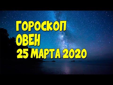 Гороскоп на сегодня и завтра 25 марта Овен 2020 год | 25.03.2020
