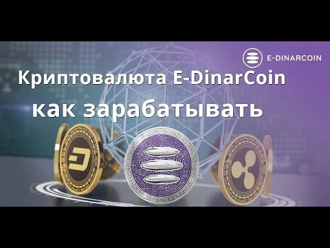 Криптовалюта #EDinarCoin [#EDR]. Как заработать в интернете на майнинге.