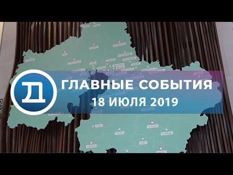 18.07.2019 Домодедово. Главные события