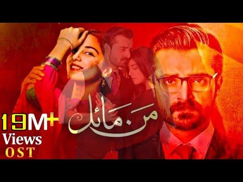 Mann Mayal   Full OST   Qurat-ul-Ain Baloch   HUM TV Drama