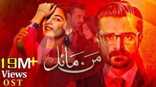 Mann Mayal | Full OST | Qurat-ul-Ain Baloch | HUM TV Drama