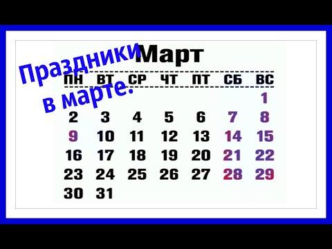 Выходные и праздничные дни в марте 2020, летнее время.