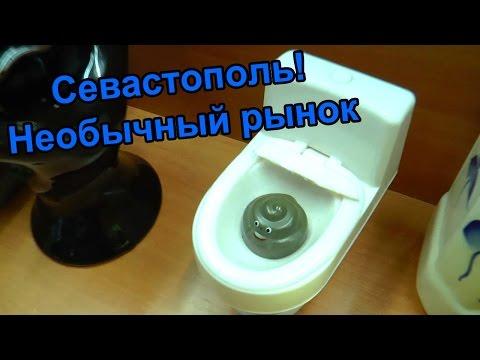 18+ Севастополь - необычный рынок! С Нифёдычем))