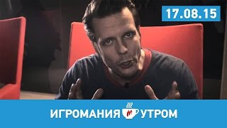 Игромания УТРОМ, 17 августа 2015 (Deus Ex Mankind Divided, Star Wars Battlefront, GameWorks VR)