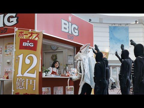 石田ゆり子 ボーナスBIG CM スチル画像。CM動画を再生できます。