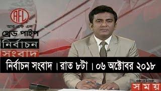 নির্বাচন সংবাদ | রাত ৮টা | ৬ অক্টোবর ২০১৮ | Somoy tv bulletin 8pm | Latest Bangladesh News HD