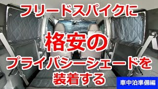 【車中泊準備編】フリードスパイクに格安のプライバシーシェードを装着する