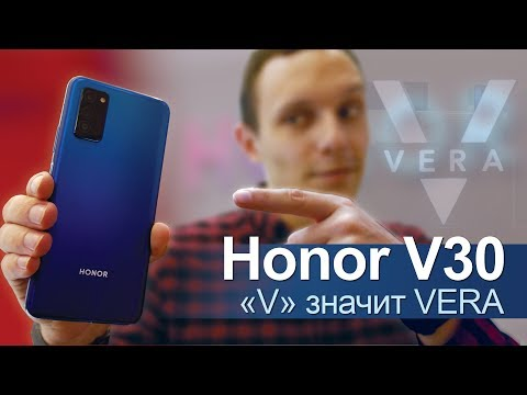 Honor V30 с Kirin 990 - Первый взгляд на новый 5G смартфон