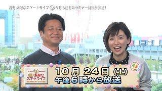 【公式】フジテレビpresents 素敵なスマートライフ#14 梅津弥英子 検索動画 9