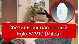 Светильник настенный EGLO 82910 (EGLO 94426 Milea) обзор