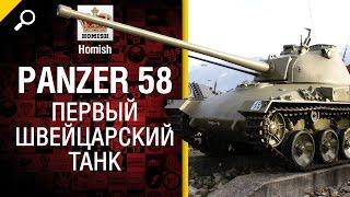 Первый Швейцарский Танк - Panzer 58 - Будь готов - от Homish World of Tanks
