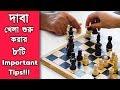 8 IMPORTANT Chess Opening Principles BANGLA