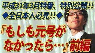 特別全公開!全日本人必見!【特番】もしも元号がなかったら・・・前編|竹田恒泰チャンネル2