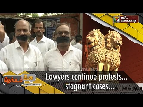 Nerpada Pesu: Lawyers continue protests...stagnant cases... | 30/06/16