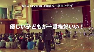 KSC LIVE in 上田市立中塩田小学校