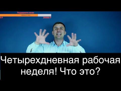 Бондаренко о переходе на четырехдневную рабочую неделю