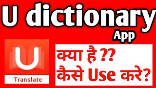 How to use U Dictionary app in hindi