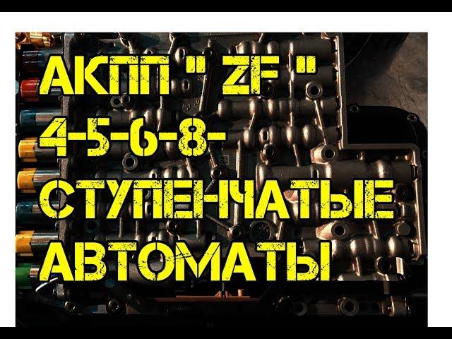 АКПП ZF:  4,5,6,8-ступенчатые автоматы. Основные неисправности на примере ZF 6HP28