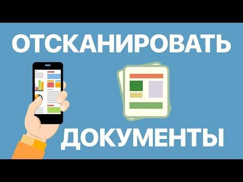 Как с помощью IPhone отсканировать документы? Распознаём и фотографируем документы в Заметках
