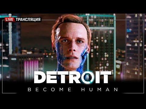 Detroit: Become Human 🔴 Stream #1 - Начало