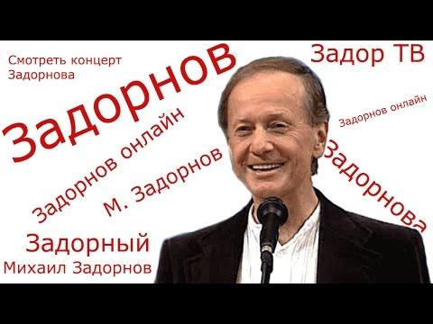 Михаил Задорнов. Концерт Задорный день