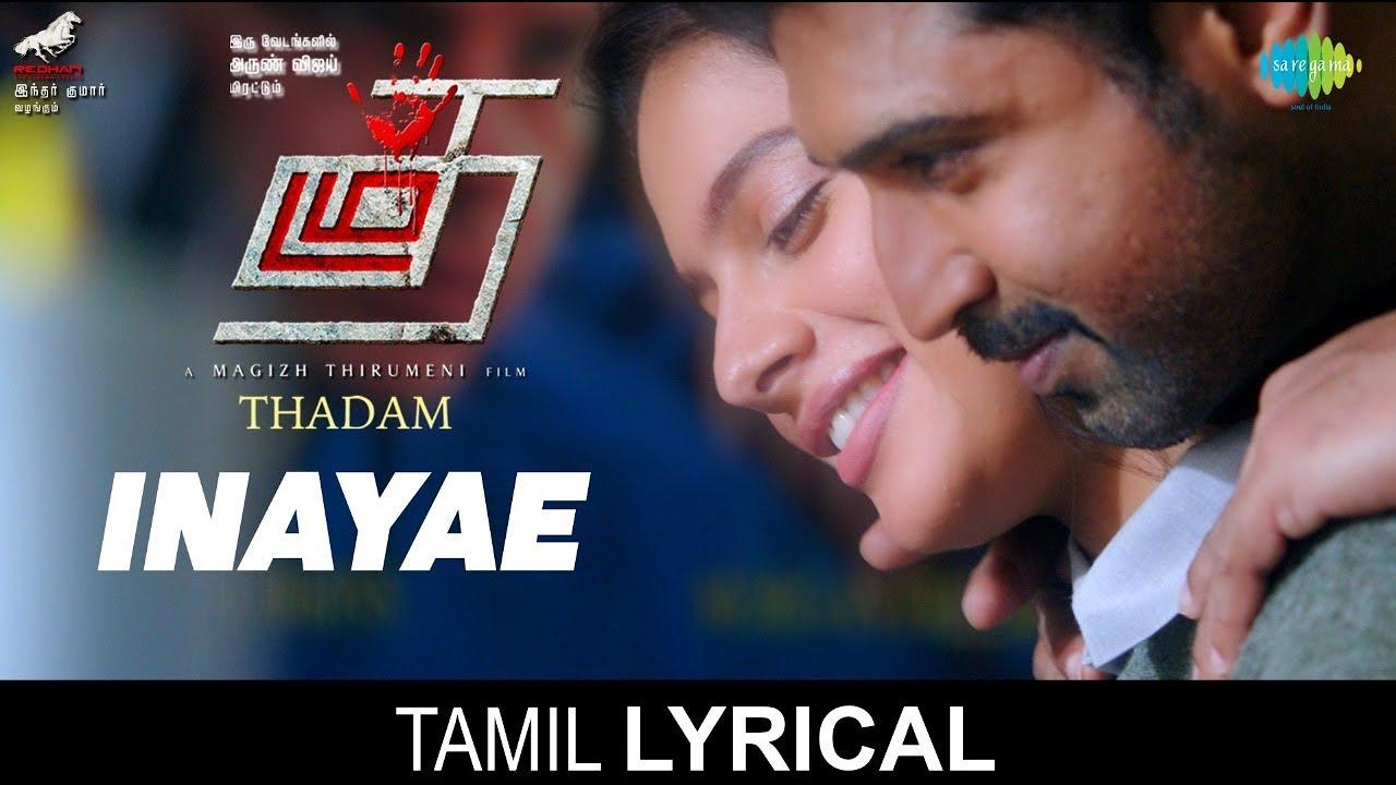 Download Inayae - Tamil Lyrical Video | இணையே | Thadam | Arun Vijay | Sid Sriram | Madhan Karky | Arun Raj