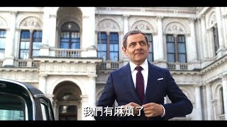 凸槌特派員3 | HD首版中文電影預告 (Johnny English Strikes Again)