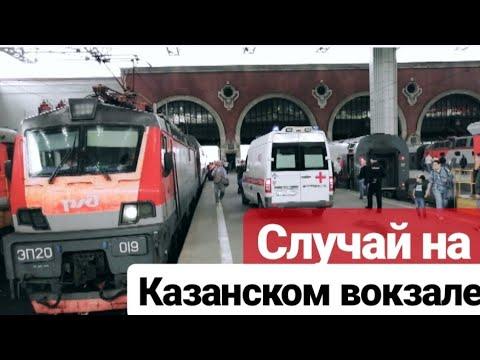 Случай на Казанском вокзале. Скорая на перроне