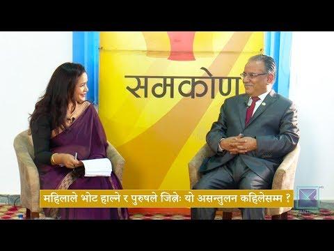 Pushpa Kamal Dahal(Prachanda) | महिलाले भोट हाल्ने र पुरुषले जित्नेः यो असन्तुलन कहिलेसम्म?-Samakon