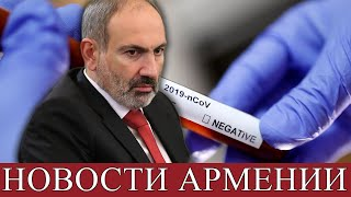 Катастрофическая ситуация в Армении Кто несет ответственность ВАЖНЫЕ новости