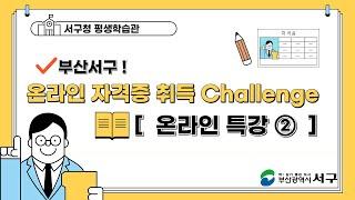 [부산서구 자격증 취득 챌린지] 기초소양교육 2