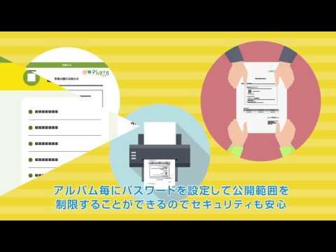 ICT写真販売システム「えんフォト」