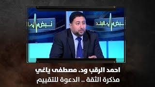 احمد الرقب ود. مصطفى ياغي - مذكرة الثقة .. الدعوة للتقييم