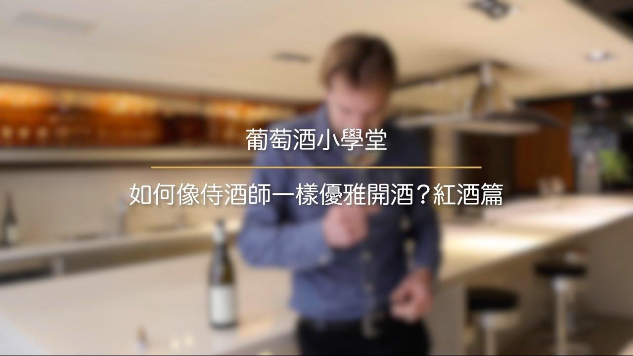 【葡萄酒小學堂】如何像侍酒師一樣優雅開酒? - 紅酒篇