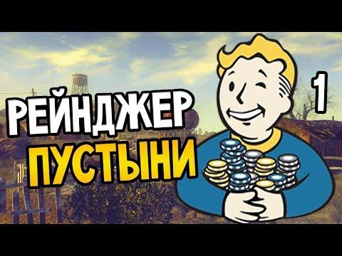 Fallout New Vegas Прохождение На Русском #1 — РЕЙНДЖЕР ПУСТЫНИ