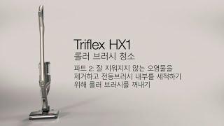 밀레 무선청소기 트라이플렉스 HX1 - 11  롤러 브…